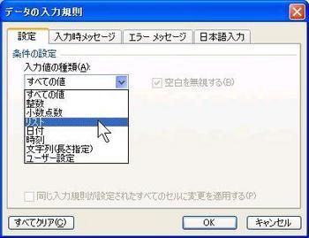 ristkisoku2.JPG