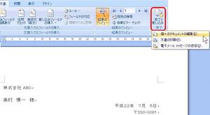 sashikomi12.JPG