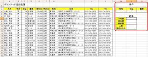 datebace-max2.JPG