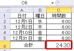 jikan6.JPG