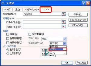 insatsu6.JPG