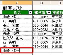 keikoku4.JPG