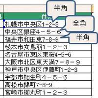 zenkaku11.JPG