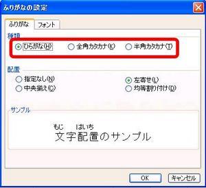 hurigana12.JPG