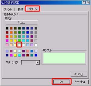 itiretu3.JPGのサムネール画像