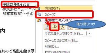 wakusen6.JPG