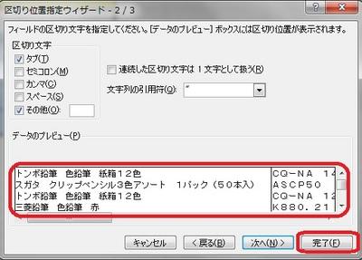 kugiri7.jpg