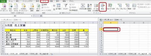 tougoushukei5.jpg