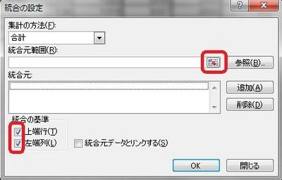 tougoushukei6.jpg