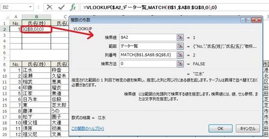 vlookmatch2.jpg