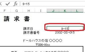 getumatsu6.jpg