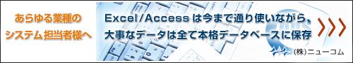 Excel_blog_dbsc_500.png