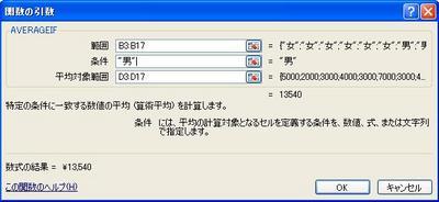 averageif3-thumb-400x184-3508.jpg