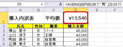 averageif4-thumb-400x155-3511.jpg