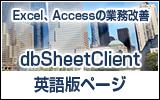 dbSheetClientの英語版ページ