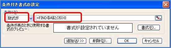 特定の文字を含むセルを抽出
