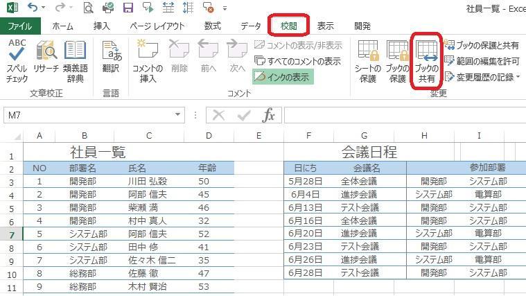 348)複数の人が編集できる方法♪ - Excel (エクセル) コーヒー ...