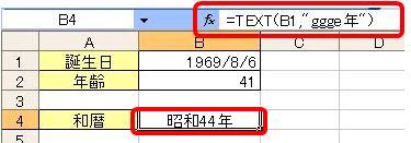 (61)日付や年齢を求める方法♪ - Excel (エクセル) コーヒー ...