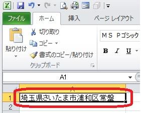 postcode6.jpg