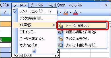 sheethogo5.JPG