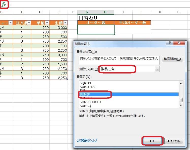 (260)条件に一致する値だけの合計や平均を出す方法♪