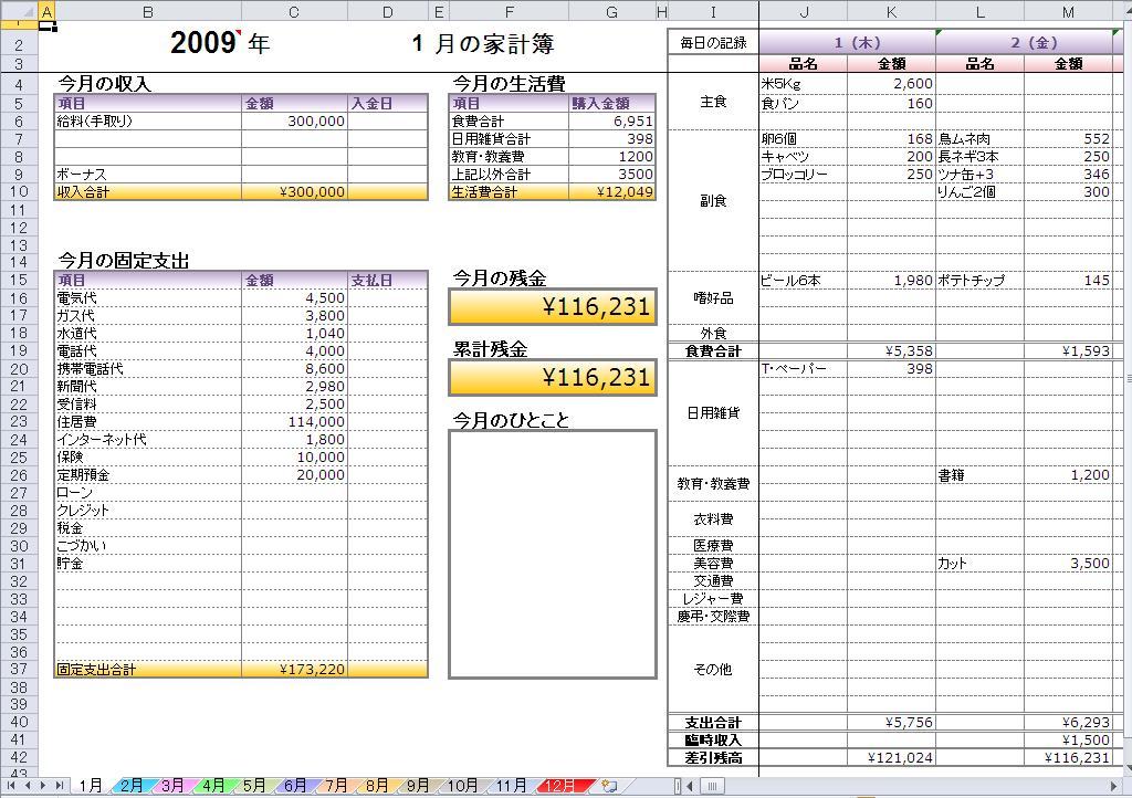 家計簿「フォーム」-「個人用 ... : カレンダー 無料 書き込み : カレンダー