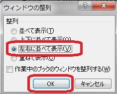 tougoushukei3.jpg