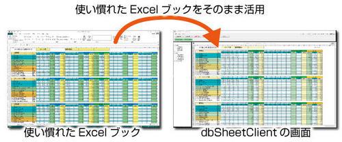 Exl_dbsc.jpg