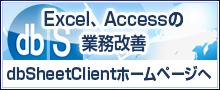 dbSheetClientホームページ