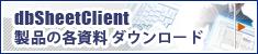 dbSheetClient 製品カタログダウンロード