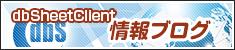 dbSheetClientでいこうのブログバナー